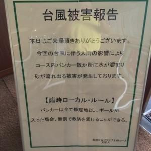 台風被害によるローカルルールのお知らせです。