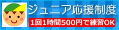banner-junior