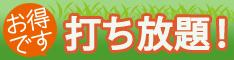 banner-uchihodai