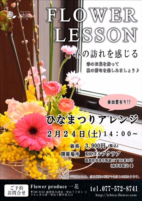 flower20180224