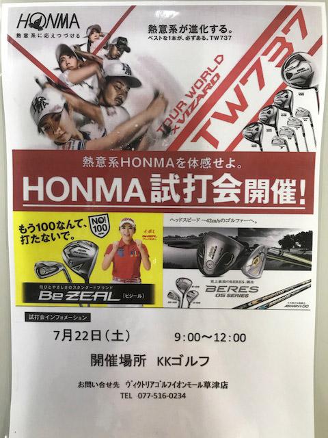honma-shida